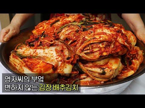 [핵심콕콕] 변하지 않는 맛 김장 김치 (feat.만물상) | 배추 김치 | 함께 요리해요 | 영자씨의 부엌