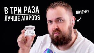 В 3 раза лучше AirPods?