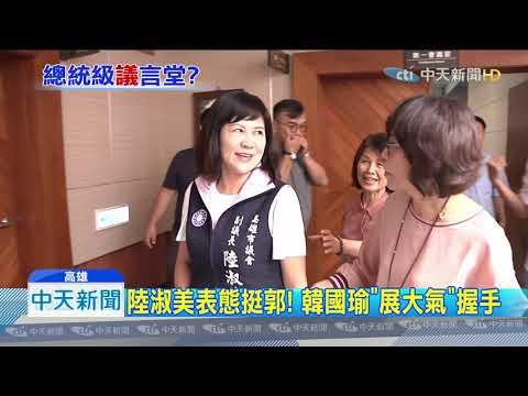 20190708中天新聞 府會午餐會! 高市議會國民黨團挺韓國瑜