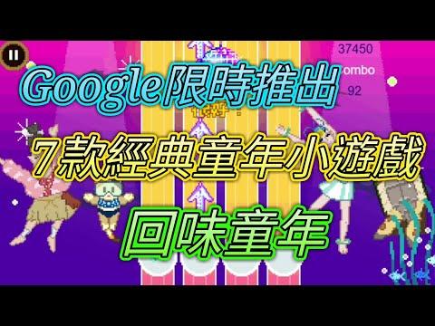 [Doodle 冠軍島運動會] 7款經典童年遊戲!Google限時推出!趕快來玩!【愛玉遊戲】