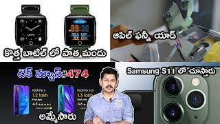 TechNews 474 :Lenovo Carme Smartwatch, Samsung to Be Working Feature Similar to Apple