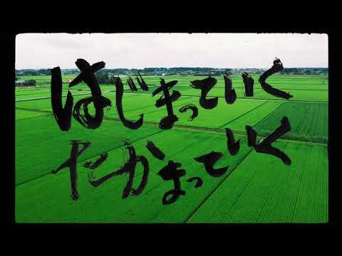サンボマスター / はじまっていく たかまっていく -short version-