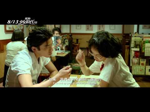 電影【我的少女時代】正式預告終極版 -1080P高畫質版 -8月13日勿忘我!