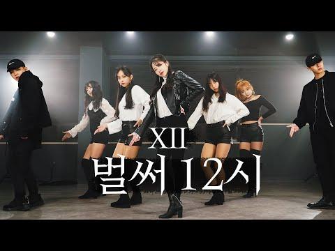 [AB] 청하 ChungHa - 벌써 12시 Gotta Go | 커버댄스 DANCE COVER