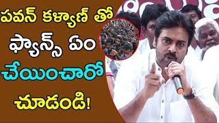 See How Fans Making Fun With Janasena Chief Pawan Kalyan.|| Janasainika ||  Pawan With  Fans ||