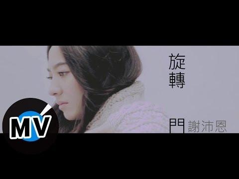 謝沛恩 Aggie Hsieh - 旋轉門 (官方版MV)