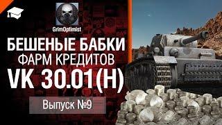 Бешеные бабки №9: фарм на VK 30.01 (H) - от GrimOptimist [World of Tanks]