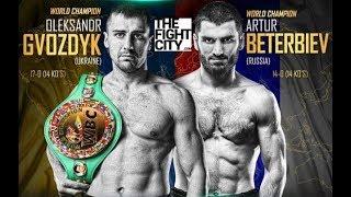 Beterbiev vs Gvozdyk Highlight