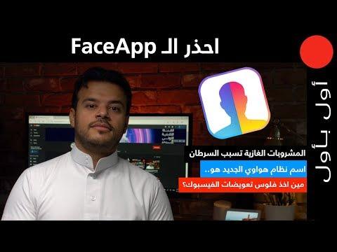 الجانب السلبي في FaceApp وهواوي تحدد اسم نظامها!