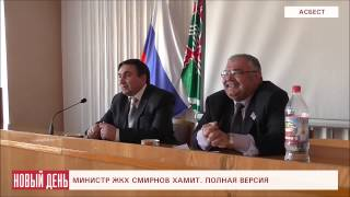 Министр ЖКХ Смирнов: «Тебя еб…т, как собирают деньги? Твая задача — платить»