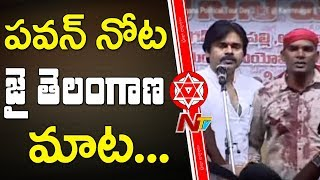 Pawan Kalyan Says