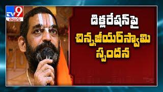 Chinna Jeeyar Swami about Babri verdict, Tirumala declarat..
