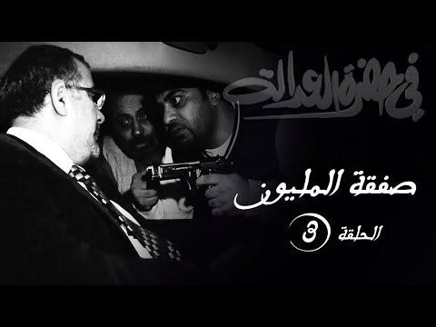 في حضرة العدالة   ح3