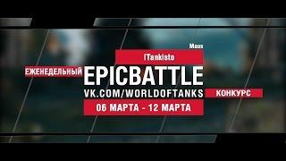 EpicBattle! iTankisto  / Maus (еженедельный конкурс: 06.03.17-12.03.17)