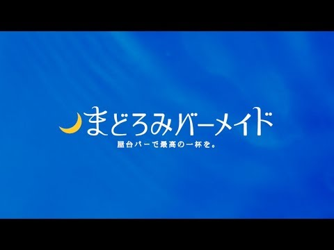 SHE IS SUMMER「Bloom in the city」 - Drama version -