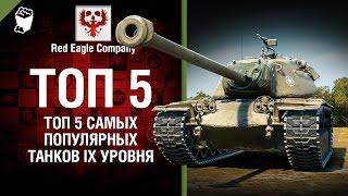 ТОП 5 самых популярных танков IX уровня - Выпуск №67 - от Red Eagle