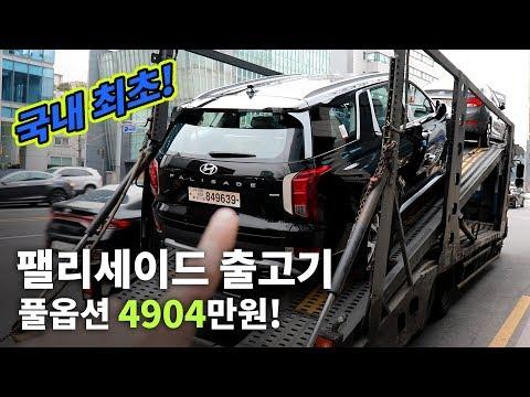 [국내최초] 팰리세이드 출고기! 풀옵션 4904만원! 팰리세이드 디젤 본격 롱텀 시승 시작