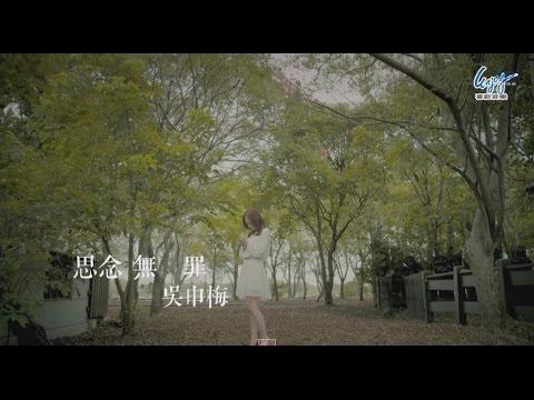 吳申梅 -【思念無罪 】官方完整版Official MV - 三立【阿爸的願望】插曲