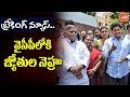 MLA Jyothula Nehru likely to join YSRCP!