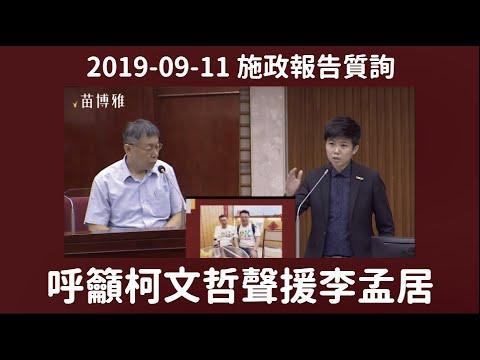 李孟居被消失事件_20190911_施政報告質詢
