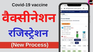 covid 19 vaccine registration kaise kare | How To Register For Covid Vaccine (New Process)
