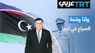 تطورات الوضع في ليبيا وأخر مستجدات معركة طرابلس | ول ...