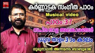 Karnataka Sangeetha Paadam 37 # Karnataka Sangeetham Malayalam 2018 # Classical Music For Studying