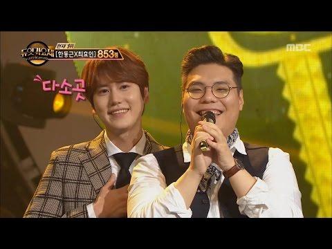 [Duet song festival] 듀엣가요제 - Kyuhyun & Lee Eunseok's Bromamce♥ 20161111
