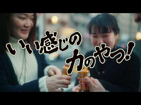 ハウスウェルネスフーズ「ウコンの力」CM(30秒ver.)