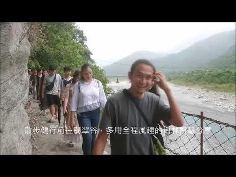 20190921雄獅旅遊的貴賓儒鴻企業員工旅遊蒞臨慕谷慕魚民宿參加翡翠谷深度知性套裝旅遊影片