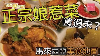 正宗娘惹菜食過未?馬來西亞美食地圖