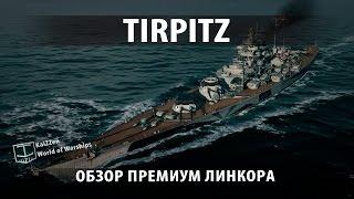 Обзор премиум линкора Tirpitz