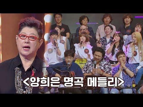 (감동♡) 후배들의 목소리로 듣는 '양희은(Yangheeeun)의 명곡 메들리'♪ 히든싱어5(hidden singer5) 10회