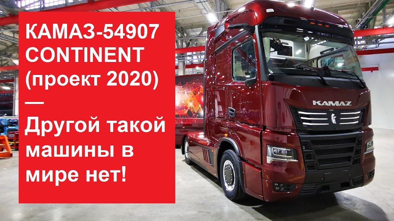 КАМАЗ-54907 CONTINENT — другой такой машины в мире нет!
