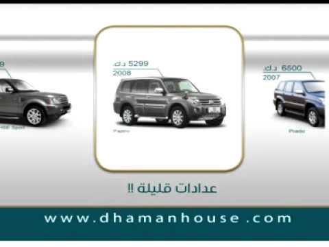 Dhaman House.mpg