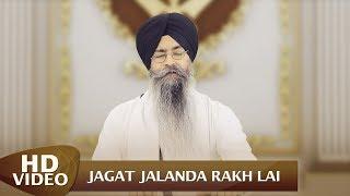 Jagat Jalanda Rakh Lai – Bhai Satinderbir Singh Ji Hazoori Ragi Sri Darbar Sahib