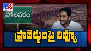 Polavaram works will not stop in monsoon: CM Jagan..
