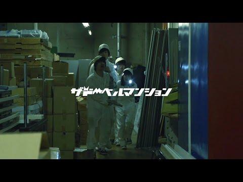 ザ ドーベルマンション『Jumping!Jumping!』MUSIC VIDEO