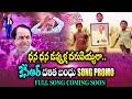 CM KCR's Dalit Bandhu Scheme Promo Video Song | KCR Latest Song | KCR Dalit Scheme Song | YOYO TV
