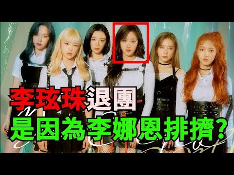 韓國女團April顏值C位李玹珠退團,是因為李娜恩排擠,冷落隊友? DSP稱April成員都過得很辛苦,將法律應對!