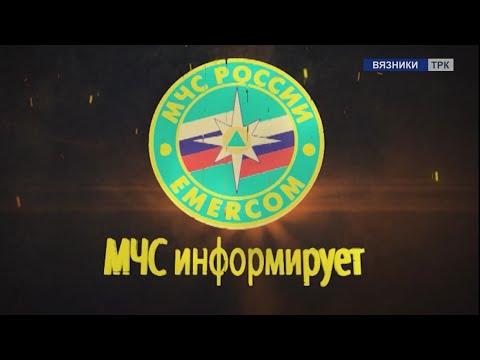 """""""МЧС информирует"""" от 29.07.2020г."""