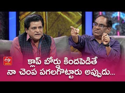 Alitho Saradaga promo- I was slapped for this reason- Relangi Narasimha Rao (Director) reveals