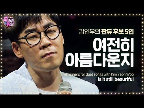 김연우, 미친 가창력으로 가슴 울린 '여전히 아름다운지' 《Fantastic Duo 2》 판타스틱 듀오 2 EP11