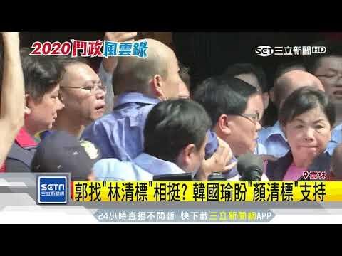 郭找「林清標」相挺?韓國瑜盼「顏清標」支持|三立新聞台