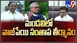 Telangana Council pays tribute to Atal Bihari Vajpayee..