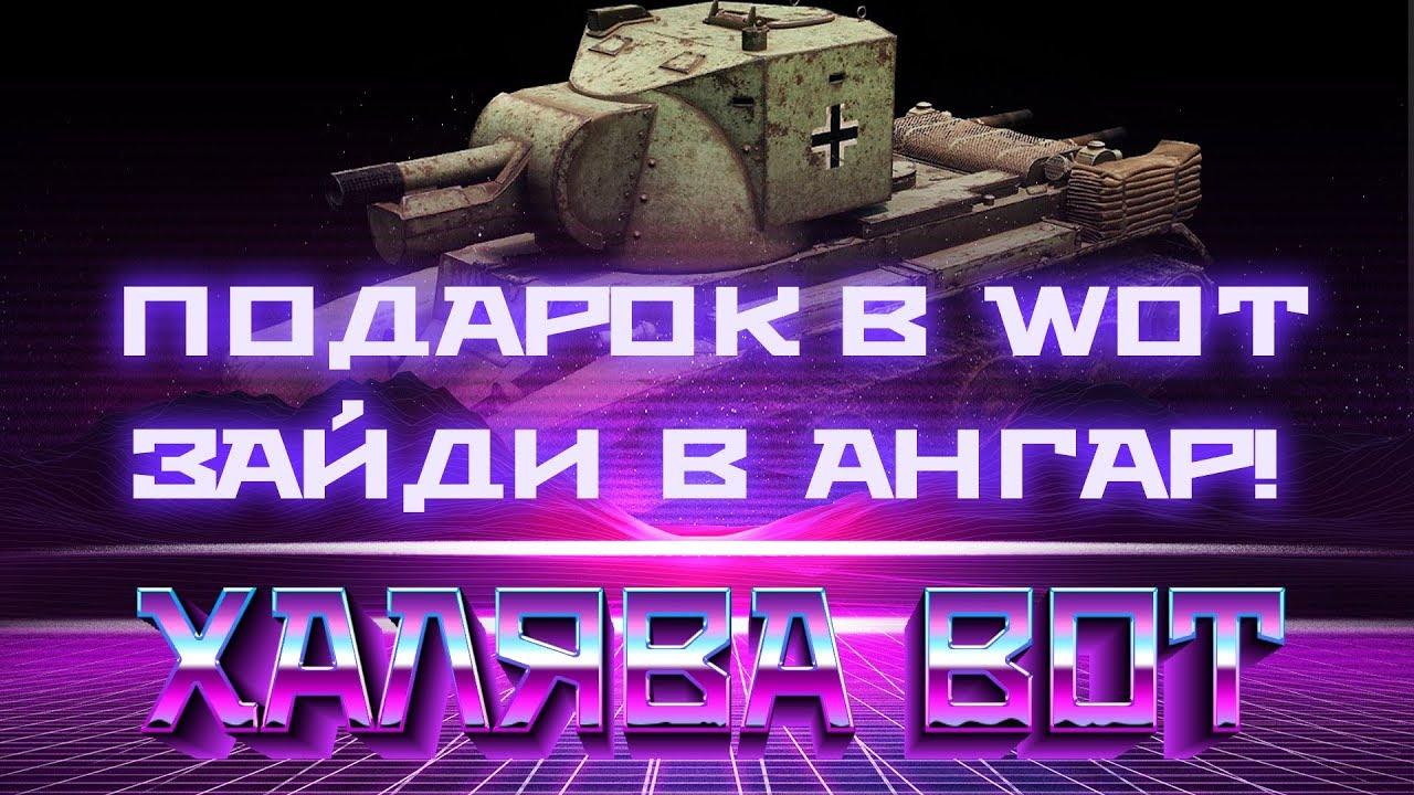 есть-ли-секреты-в-танках