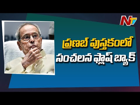 Stalled Telangana state creation if Sonia listened to my advice, Pranab reveals in his last book