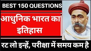 BEST 150 Most important questions of Modern History of India आधुनिक भारत का इतिहास
