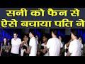 Sunny Leone's husband Daniel Weber SAVES her from FAN- Watch Video