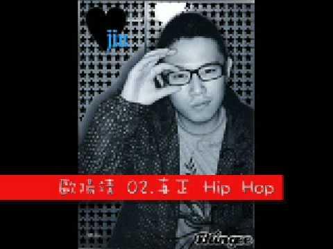歐陽靖 真正 Hip Hop